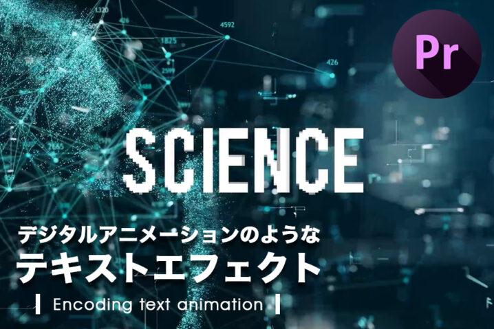 【無料】デジタルテキストアニメーション8種類のプリセット「Encoding text animation」