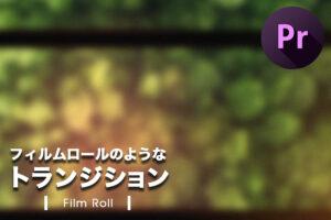 【無料】フィルムロールのようなトランジション7種類のプリセット「Film Roll Presets」