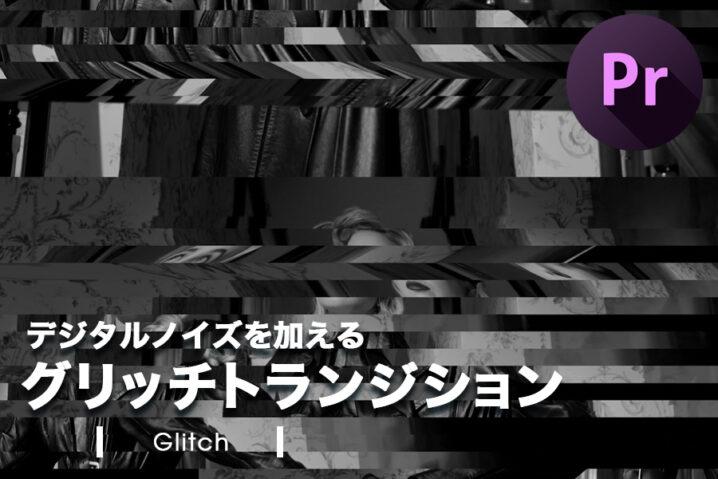 【無料】デジタルノイズを入れたようなグリッチトランジション5種類のプリセット「Glitch Presets」